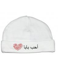 Bonnet bébé J'aime papa en arabe