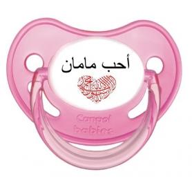 Sucette bébé J'aime maman en arabe